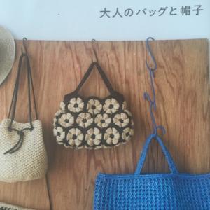 本レポ エコアンダリヤで編む大人のバッグと帽子