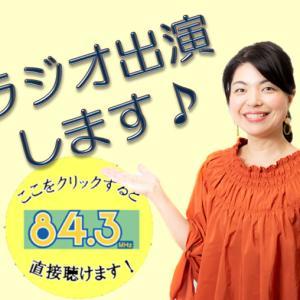 ★ラジオに生出演します!