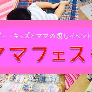 ★明日開催!子連れで楽しむママフェスタin東京福祉専門学校学園祭