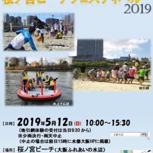 桜ノ宮ビーチフェスティバル2019でビーチテニスしてみませんか?