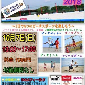 横浜ビーチイベント 参加者募集!