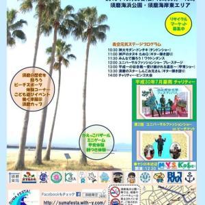 須磨青空元気フェスティバル2018