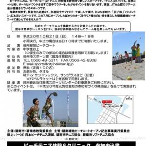 【再】碧南緑地ビーチコート ビーチテニス体験&クリニック