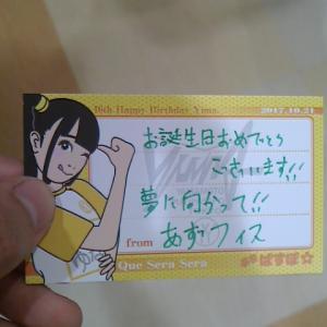 なんきんペッパー・山本優菜ちゃんのお誕生日