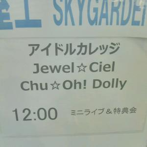 Jewel☆Ciel@タワーレコード渋谷店