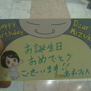 元アイドルネッサンス・南端まいなちゃんのお誕生日