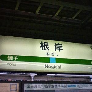 根岸愛さんのJR東日本根岸線根岸駅