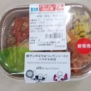 鮭ザンギはちみつレモンソースとトマチキ弁当