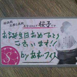 predia・桜子さんのお誕生日