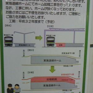 JR東日本川崎駅東海道ホーム拡幅工事のお知らせ