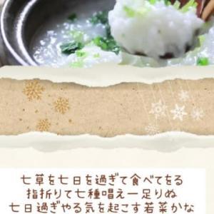 七草 若菜