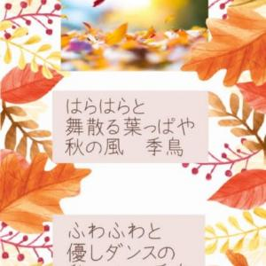 秋の山 秋の風
