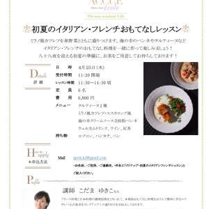 4月【イタリアン・フレンチおもてなし料理レッスン】のご案内です。