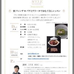 9月お料理教室のご案内です。