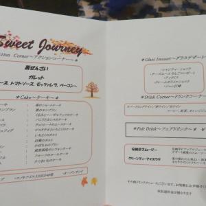 """横浜ベイホテル東急 「ソマーハウス」 スィートジャーニー """"秋の収穫祭""""(2019年9月)"""