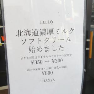 「stopover tokyo」 ソフトクリーム食べ放題