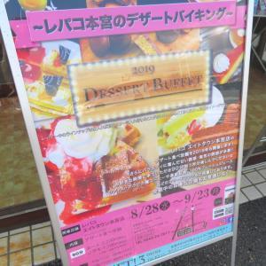 「レパコ エイトタウン本宮店」 デザートバイキング