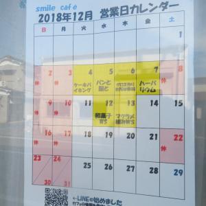 「smile cafe」 オープン5周年感謝weekケーキバイキング