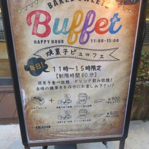 「ショコラリパブリック 三宮本店」 焼菓子ビュッフェ