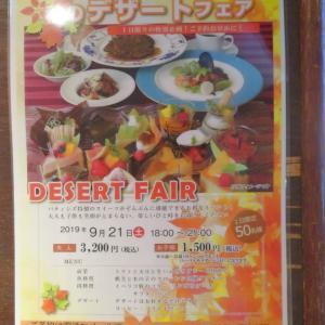 山口グランドホテル 「アゼィリア」 デザートフェア(デザート食べ放題)