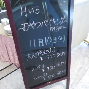 阿波観光ホテル 「AWAフォーラム」 おやつバイキング【ケーキバイキング】