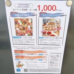 The ONZiii Gallery OZO町 「キッチン菜」 スイーツビュッフェ