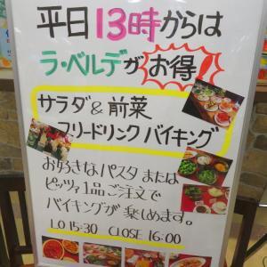 「ラ・ベルデ 有楽町店」 サラダ&前菜フリードリンクバイキング