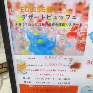 「L'EGLISE(レグリーズ)鎌倉」 季節のデザートブッフェ ~親子で楽しむデザートビュッフェ~