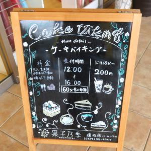 「果子乃季 遠石店」 ケーキバイキング
