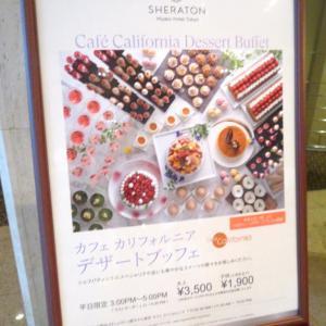 シェラトン都ホテル東京 「カフェ カリフォルニア」 ハロウィンデザートブッフェ