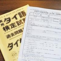 2020年春季、タイ語検定試験の申し込み締め切りが近づいてきました!