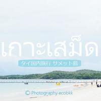 2020年も海水浴にぴったり!タイ・サメット島、東海岸のビーチ情報