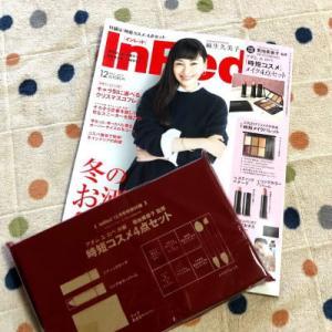 雑誌の付録 (InRed)
