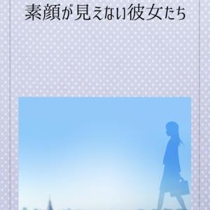 恋愛小説 「素顔が見えない彼女たち」 再編集 & 分割出版しました♪