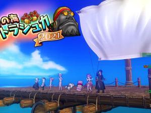 幻の海トラシュカ【2021】