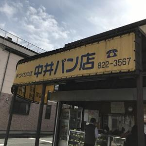 中井パン店 @ 横須賀市三春町