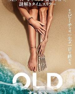 OLD - ナイト・シャマラン
