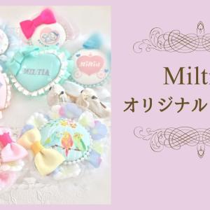 6つのMiltiaオリジナルロゼット一覧のご案内