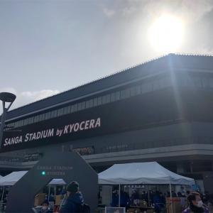 観戦記:Jリーグプレシーズンマッチ・京都サンガF.C.-セレッソ大阪