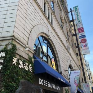 サウナ訪問記:関西サウナ巡りの旅(前編)・神戸サウナ&スパ(神戸市中央区)