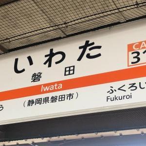 観戦記:明治安田生命J1リーグ・ジュビロ磐田-川崎フロンターレ