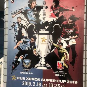 観戦記:FUJI XEROX SUPER CUP 2019