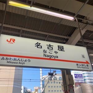 観戦記:名古屋グランパス–川崎フロンターレ