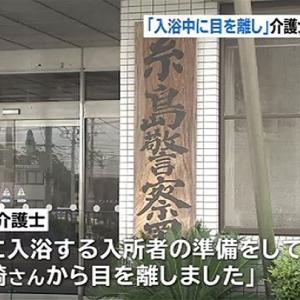 【福岡】入浴中だった96歳女性がおぼれ死亡 50代女性介護職員2人を業務上過失致死の疑いで書類送検…糸島市の特別養護老人ホーム