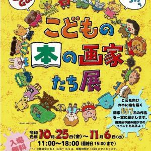日本児童出版美術家連盟主催『童美連創立55周年記念 こどもの本の画家たち展』開催ご案内