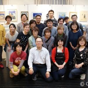 『童美連 創立55周年記念 こどもの本の画家たち展』「東京あこうのつどい」ご報告、後藤 仁