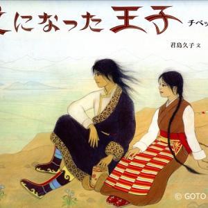「絵師 日々の言霊」 後藤 仁 〈11〉