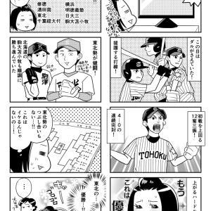 『野球好きになったワケ』ダルビッシュ編③