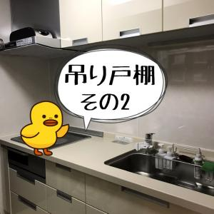 【引越し1年を前に、モノと収納の見直し~キッチン 吊戸棚 その2~】
