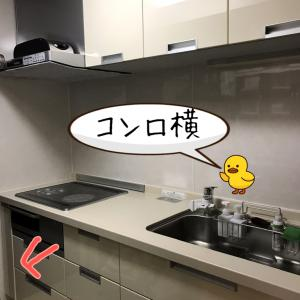 【引越し1年を前に、モノと収納の見直し~キッチン その1~】
